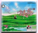 Guqin Going Rambling Without a Destination [2HDCD]