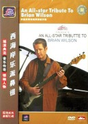 Brian Wilson An All-Star Tribute to Brian Wilson [DVD]