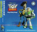 Disney Pixar Toy Story Sing-Along Songs