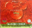 Disney 60 Years of Musical Magic Vol. 5