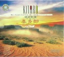 Kitaro Fascinated With Dunhuang [HDCD]