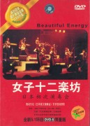 12 Girls Band Live in Japan [DVD]