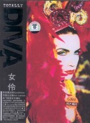 Annie Lennox Totally Diva [DVD]