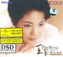 Faye Wong The Best of Music 1 [DSD]