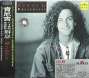 Kenny G Breathless [HDCD]